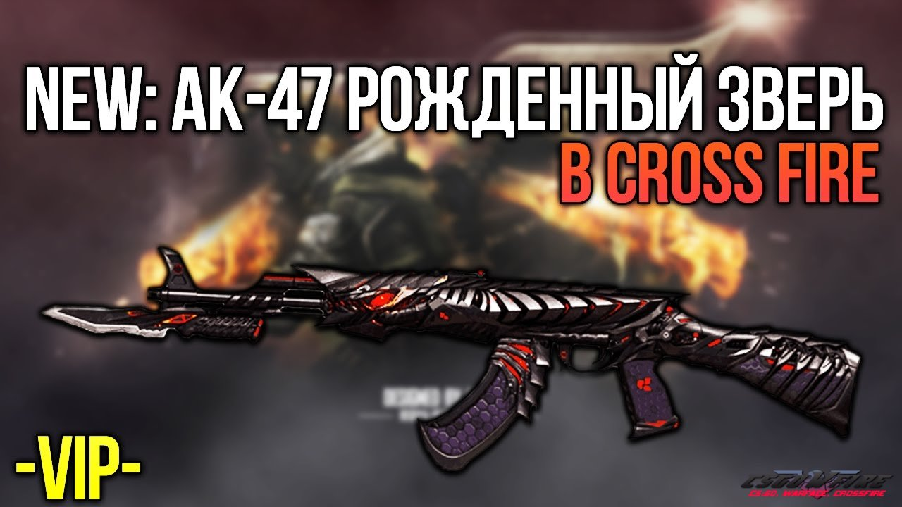AK-47 VIP ЦЕРБЕР УЖЕ В CROSS FIRE?