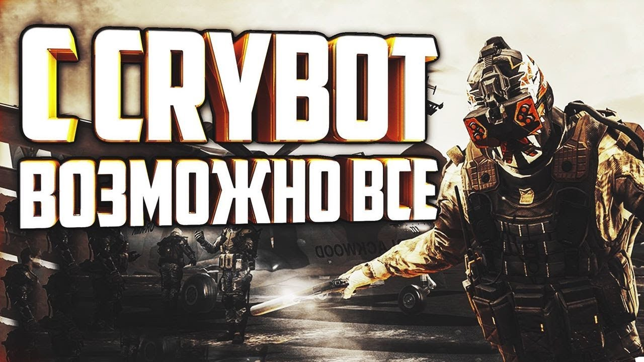 чит на warface - CryBot