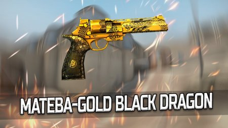Промо-код для CrossFire 2019 на Mateba-Gold Black Dragon